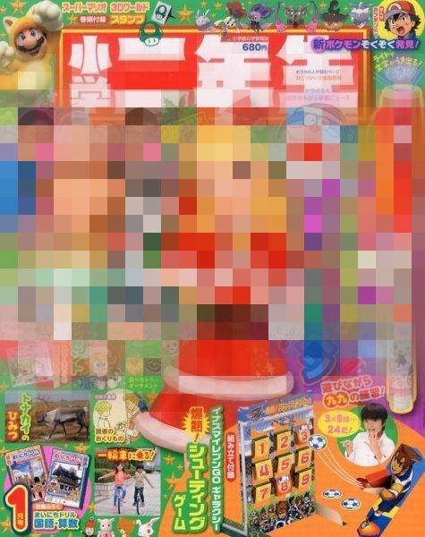【速報】 今月の小学二年生表紙の子乳首丸見え 【画像】