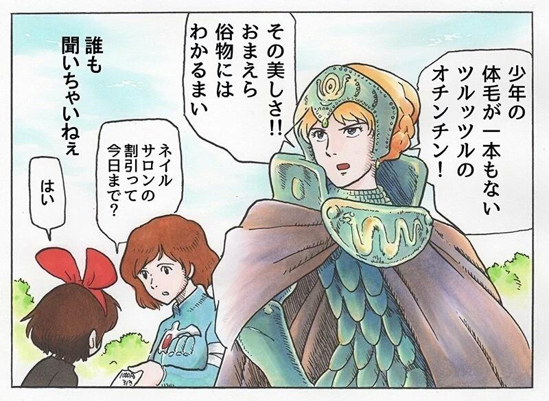 宮崎駿が本気でつくったエロアニメ
