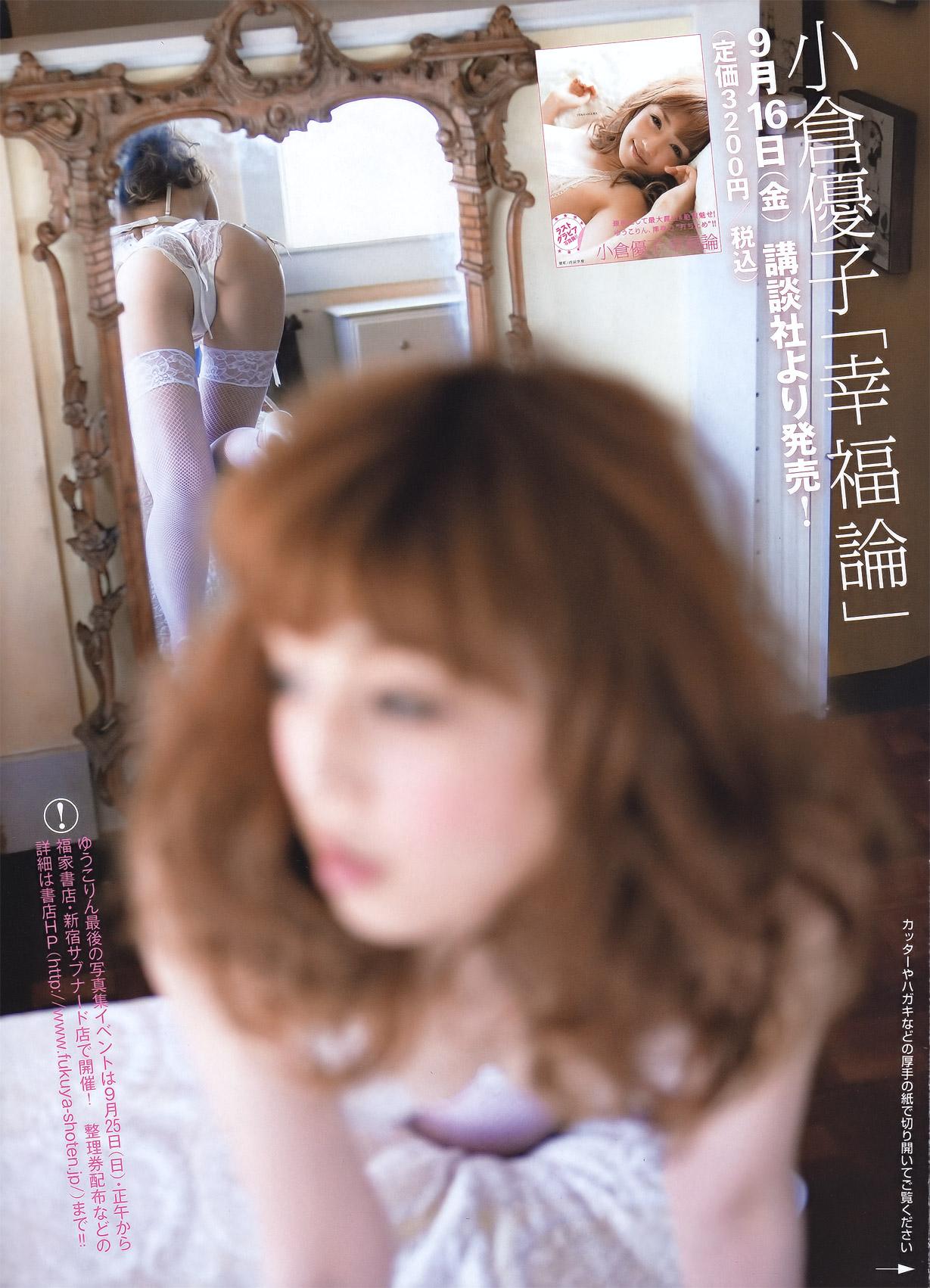 【悲報】小倉優子(33)さん、バックショットで鏡に写ってはいけない「まん○」が映り込む(画像あり)