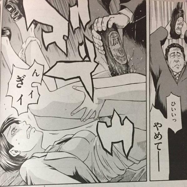 【画像あり】安倍総理たちが出てくる風刺エロ漫画って馬鹿にしすぎやろwwwwww
