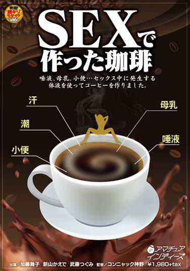 【悲報】ついにセックスでコーヒーを作るAVが誕生してしまう