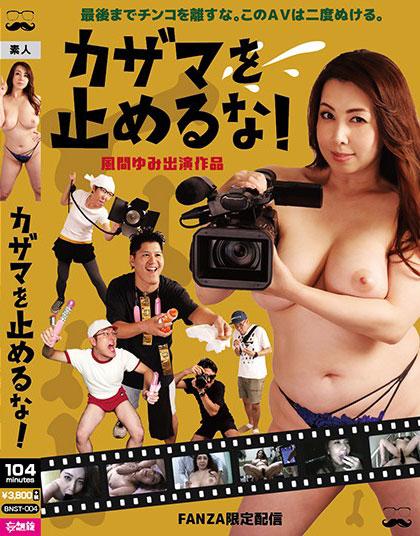 【朗報】さっそく「カメラを止めるな!」のAVが発売!! このフットワークの軽さを衰退した日本企業も見習えよ!