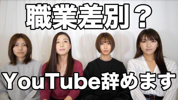 【悲報】AV女優さん達、youtubeのチャンネルに広告が付かず職業差別と訴え投稿中止へ