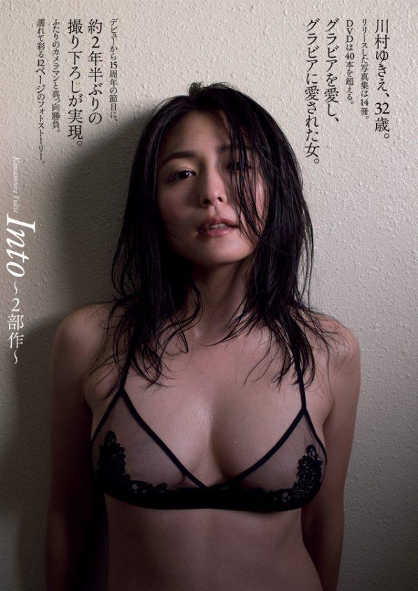 【画像あり】川村ゆきえ(32)グラビア復帰、セクシー下着で乳首が見えていると話題に