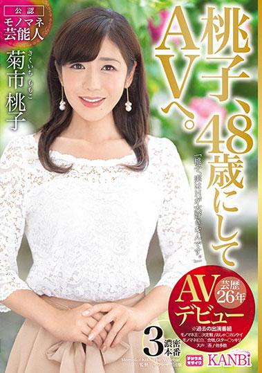 【朗報】桃子、48歳にしてAVへ。菊●桃子 AVデビュー