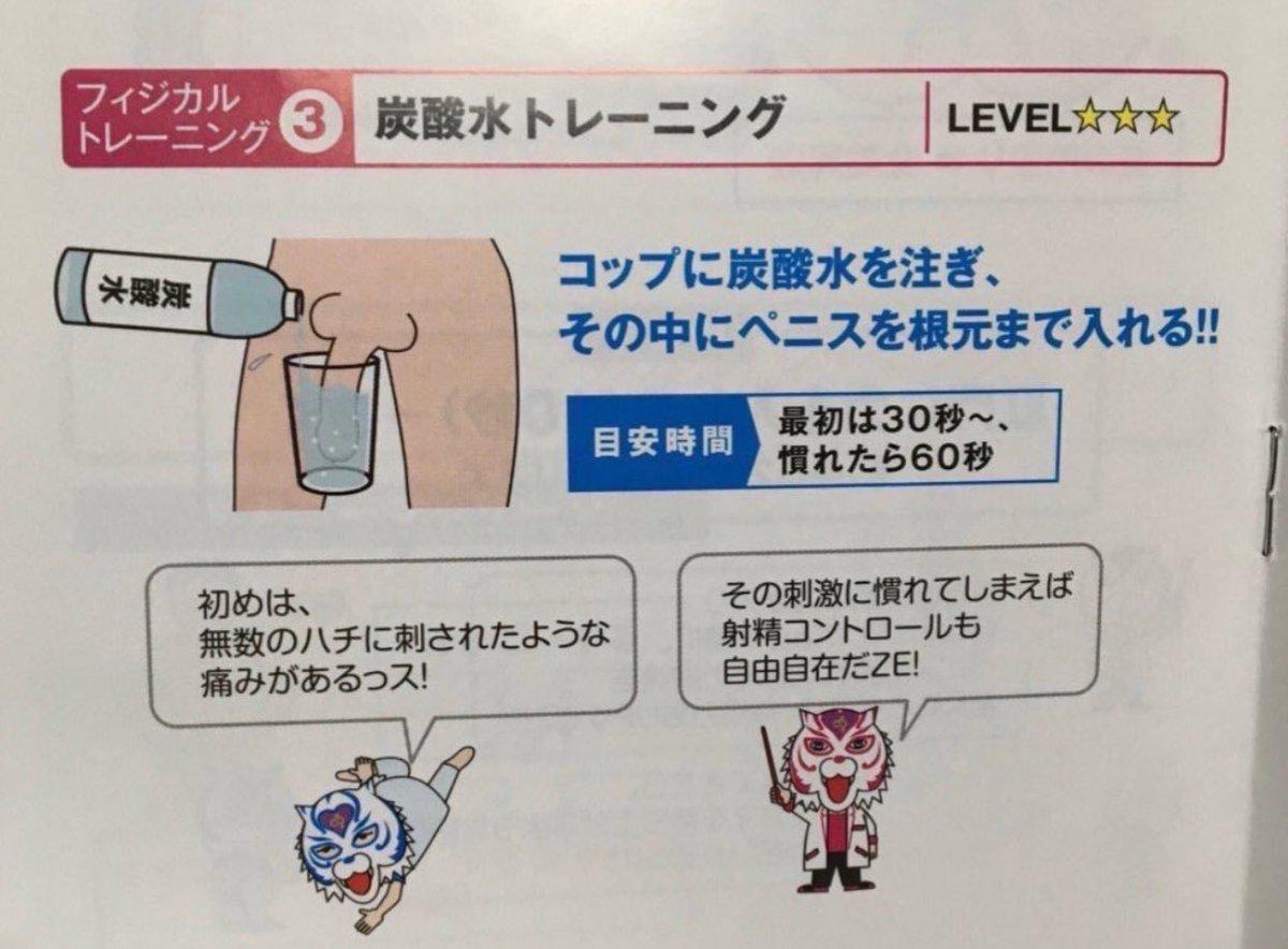 【チントレ】保健の教科書「男子はこれでフィジカル鍛えて!」