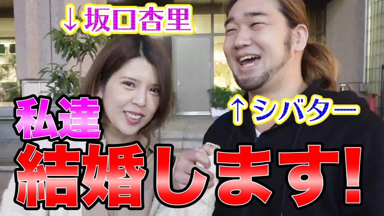 【ガチ】坂口杏里さん、シバターと結婚してしまう(動画あり)