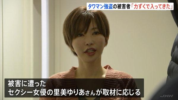 【悲報】中目黒タワマン強盗の被害者は人気AV女優の里美ゆりあ(35)だった