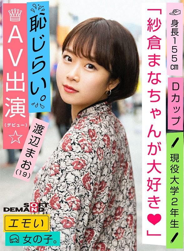 【悲報】NMB48・加藤夕夏の激似AV女優が発見されるwwwwwwwwww