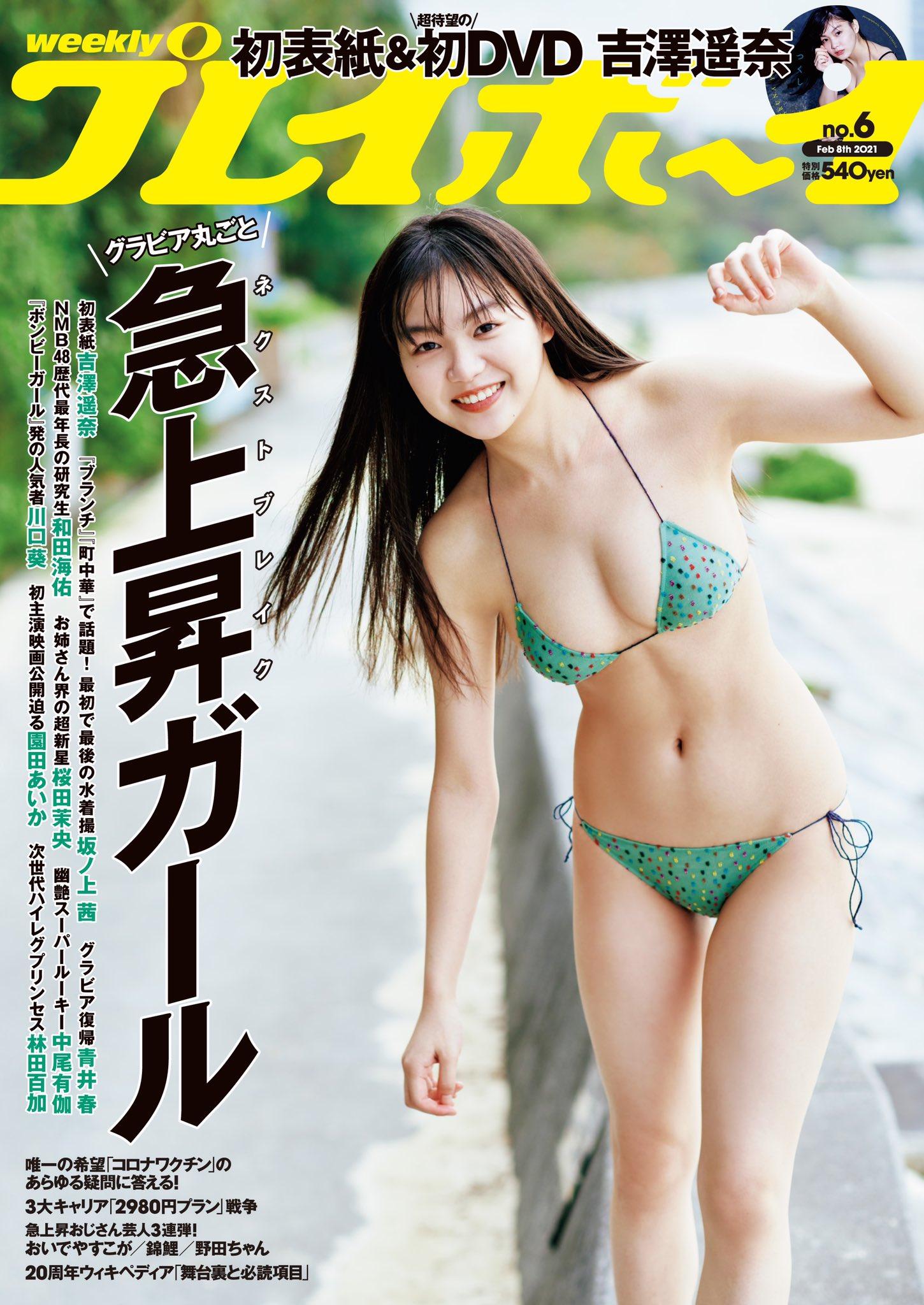 【朗報】吉澤遥奈(18)、166cmスレンダー巨乳で完璧エッチ女体