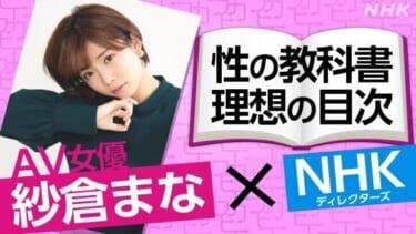 【動画あり】NHKでAV女優とアイドルが性教育しててワロタ