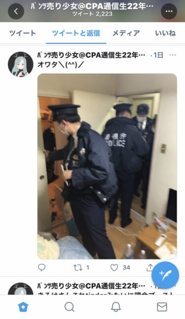【悲報】ブルセラJKの自宅に警察現るw w w