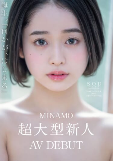 【朗報】超大型新人、AVデビュー 本日 5/10 12:00 情報解禁!
