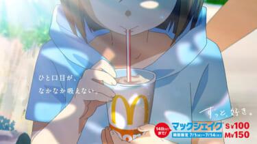 【画像】マクドナルドの広告がどうみてもコミックLOの表紙な件